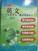 【書寶二手書T1/進修考試_XFP】英文翻譯與寫作<國公營招考>_周文蒂