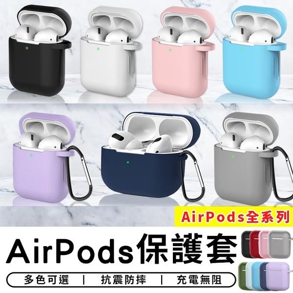 【台灣現貨 A172】 airpods藍牙耳機保護套 airpods pro 蘋果耳機保護套 耳機保護套 保護殼