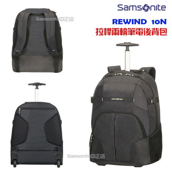 [佑昇] Samsonite 新秀麗 拉桿後背包 [ REWIND 10N ] 15.6吋筆電後背包 出差洽公 登機箱 大容量 超輕量
