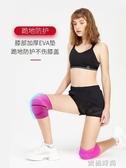 舞蹈護膝女士運動跳舞專用兒童跪地防摔瑜伽健身薄款膝蓋護漆護肘『蜜桃時尚』