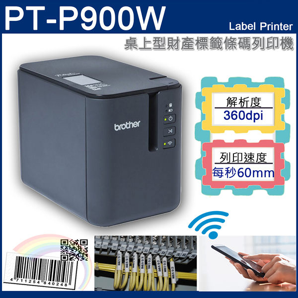 BROTHER PT-P900W 超高速專業級無線標籤機~適用TZe-M51/TZe-253/TZe-251