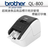 【原廠公司貨-3期零利率】brother QL800 QL-800 超高速商品標示食品成分標籤機 # QL-700、QL-810W