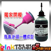 HP黑色100C.C.瓶裝墨水/連續供墨/小連供墨/填充墨水/補充墨水/連供墨水