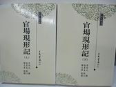 【書寶二手書T9/一般小說_HZN】官場現形記_上下本合售_李伯元