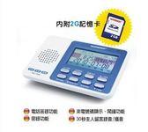 旺德全功能數位式答錄/密錄機 WD-TR04 ~附2G記憶卡