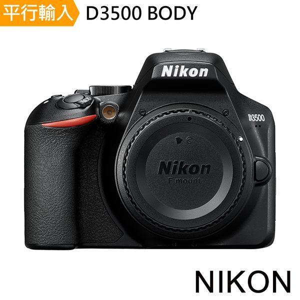 Nikon D3500+18-55mm VR 單鏡組*(中文平輸)-送強力大吹球清潔組+硬式保護貼