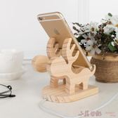 多功能桌面支撐通用懶人實木底座手機支架 YX1645『小美日記』