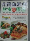 【書寶二手書T5/醫療_JAK】骨質疏鬆症飲食與療法_Takanaki Takayuki