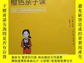 二手書博民逛書店罕見西爾斯橙色親子課:養育一個自信又有安全感的孩子Y15165