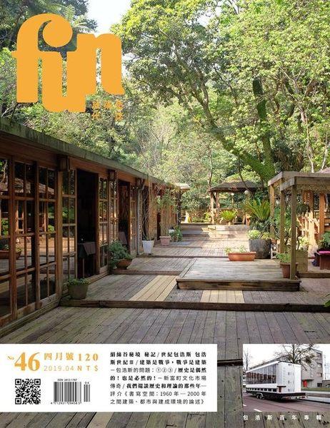 放築塾代誌 4月號/2019 第46期