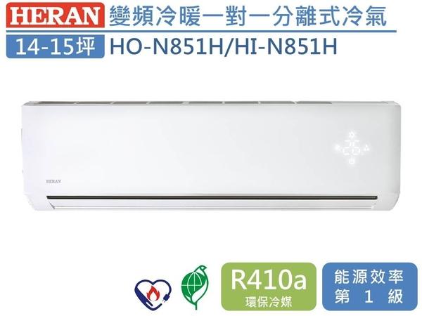 ↙0利率↙ HERAN禾聯*約14-15坪 R410a 變頻冷暖分離式冷氣 HO-N851H/HI-N851H原廠保固【南霸天電器百貨】