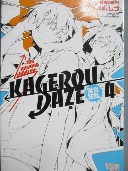 【書寶二手書T6/一般小說_NNL】KAGEROU DAZE陽炎眩亂04_輕小說