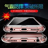 現貨出清 蘋果6/6s手機殼iPhone透明保護殼7/8氣墊時尚防摔套潮男女Plus 時尚潮流 10-9