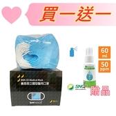 買1盒口罩送1瓶次氯酸水~鼻恩恩BNN 3D立體U型(S號)(水藍色)幼童醫療口罩(50入/盒)台灣製