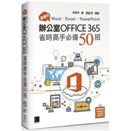 超實用!Word.Excel.PowerPoint辦公室Office365省時高