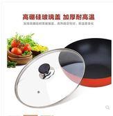 鍋蓋鋼化玻璃蓋圓鈕把手炒鍋蓋子通用可視炒菜鍋具蓋防爆裂 igo夏洛特