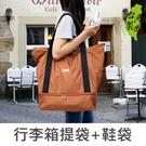 珠友Unicite 行李箱提袋+鞋袋/行李箱插桿式兩用提袋/肩背包/運動防潑水鞋包/旅行袋-SN-20043