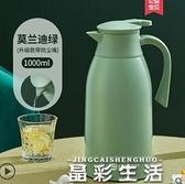 保溫壺某天保溫壺家用保溫水壺大容量便攜熱水瓶壺保溫瓶開水瓶小型暖壺 晶彩