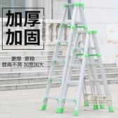梯子加厚加寬鋁合金人字梯家用梯子雙側工程梯折疊合梯登高梯閣樓梯凳三山一舍JY