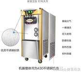 廣紳冰淇淋機商用全自動聖代雪糕機軟冰激淋機商用甜筒機全不銹鋼QM 美芭