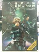 影音專賣店-B02-012-正版DVD【蘋果核戰-機械人的背叛】-卡通動畫-日語發音