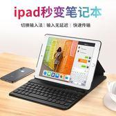 ipad鍵盤 帶鍵盤mini2 mini3迷你1平板電腦套殼7.9英寸超薄休眠全包邊保護殼藍牙外接pad殼子皮套
