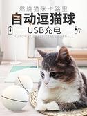 逗貓玩具網紅逗貓神器鐳射燈逗貓球 貓咪玩具自嗨電動自動逗貓器 夏季狂歡