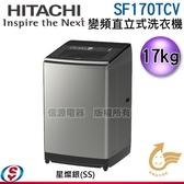 【新莊信源】17公斤【HITACHI 日立】變頻直立式洗衣機 SF170TCV