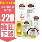 Palmer s 可可脂系列 Q10保濕乳液/淡化妊娠紋霜/止癢油/胸部緊實霜 六款供選☆艾莉莎ELS☆