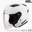 【SOL安全帽 SO7E SO-7E  ...