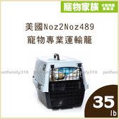 寵物家族-美國Noz2Noz 489寵物專業運輸籠35磅