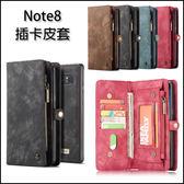 三星 Note8 商務皮套 保護套 手機套 錢包相框 皮套 磁力吸附 錢包皮套