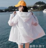 防曬衣女中長款2020夏季新款韓版收腰寬鬆大碼防曬服薄款沙灘外套 蘿莉小腳丫