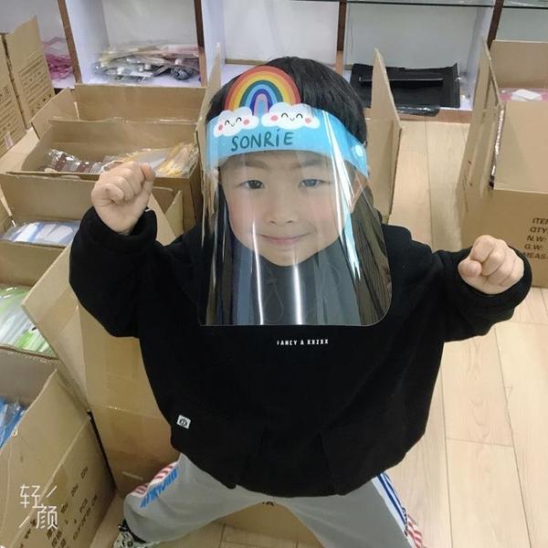 防護面罩兒童卡通透明高清防霧全臉罩帽防飛濺飛沫防油污防風護目快速出貨