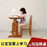 兒童學習桌椅套裝實木書桌可升降寫字桌小學生書桌靠背椅組合YYJ  MOON衣櫥