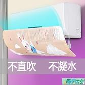 冷氣擋風板 防直吹防風罩導遮風板出風口檔冷氣通用空調擋板月子【海阔天空】