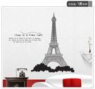 ►壁貼 埃菲爾鐵塔 可移除牆貼紙家裝貼 【A3025】