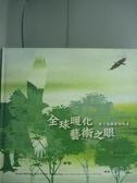【書寶二手書T8/藝術_PFD】全球暖化‧藝術之眼_國立臺灣師範大學