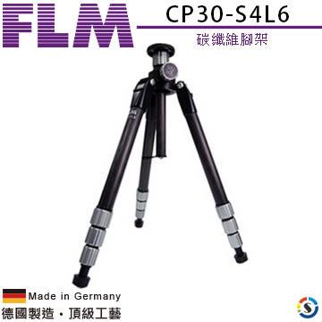 ★百諾展示中心★FLM德國孚勒姆 碳纖維腳架CP30-S4L6