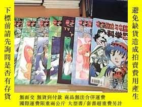 二手書博民逛書店科學時代:電子遊戲與電腦遊戲罕見2000年(2.3.4.5.6.7)+2002(6) 共七本和售 品
