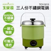 【大家源】三人份304不鏽鋼電鍋(TCY-3213)