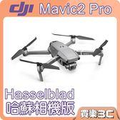 DJI Mavic 2 Pro 空拍機,送 64G記憶卡,Hasselblad相機、可調光圈、畫質旗艦,24期0利率,公司貨