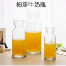[RARA百貨]帕莎 牛奶瓶 250毫升 玻璃瓶 果汁瓶 牛奶瓶 優質無鉛水瓶B00072-2