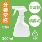 【2004169】不透光 噴霧空瓶1入 噴瓶(300ML) pet 可裝低濃度酒精 消毒液。次氯酸水。二氧化氯