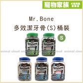 寵物家族-Mr.Bone多效潔牙骨(S)桶裝1200g-五種口味可選擇