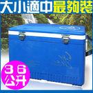 台灣製造36L冰桶36公升冰桶行動冰箱攜帶式冰桶釣魚冰桶保冰桶冰筒保冷桶保冰箱保冷箱冷藏箱