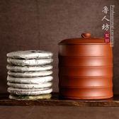 紫砂茶葉罐特大碼號手工密封醒茶器米桶缸七子餅普洱存儲陶瓷【蘇迪蔓】