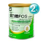 亞培 健力體FOS粉狀配方 900g (2入)【媽媽藥妝】