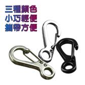 【彈簧掛扣】小號 迷你快掛鑰匙圈 不鏽鋼鑰匙扣 不銹鋼迷你扣環
