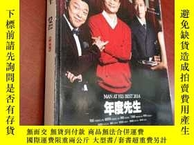 二手書博民逛書店時尚先生罕見2014年第12期 總第112期(馬雲、謝霆鋒、黃渤